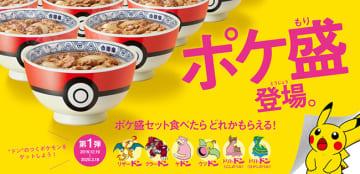 牛丼の中にポケモン!? 吉野家とポケモンが初コラボで「ポケ盛」発売