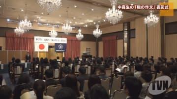 中高生「税の作文」表彰式