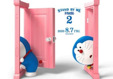 『STAND BY ME ドラえもん2』2020年8月公開、物語のベースは「おばあちゃんのおもいで」