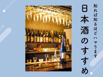 知れば知るほどハマります【日本酒のすすめ】オススメの銘柄やお店も紹介