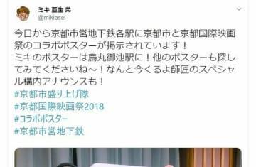 人気漫才コンビ「ミキ」による、京都国際映画祭や市営地下鉄をPRするツイート