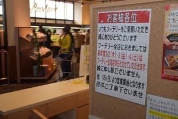 働き方改革の一環で年始の休業日を増やした食品スーパー「フーデリー」。宮崎市の霧島店には来店者に周知する張り紙が掲示されている