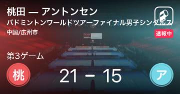 【速報中】桃田vsアントンセンは、桃田が第2ゲームを取る 画像