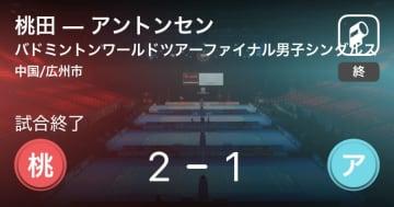 【バドミントンワールドツアーファイナル男子シングルス予選グループA】桃田がアントンセンから逆転勝利 画像