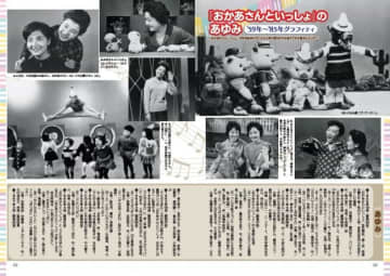 あなたの世代はいつですか? NHK「おかあさんといっしょ」の60年を一冊に詰め込んだ完全保存版発売!