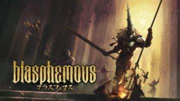 美麗ハクスラアクション『Blasphemous』がニンテンドースイッチで12月19日にリリース―PC版の日本語対応も