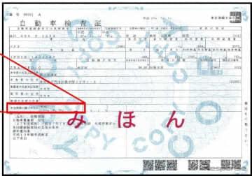 車検証(参考画像)