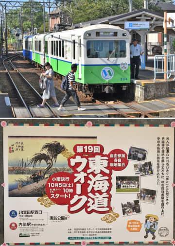 (上)人と比べると小ささが実感できる、(下)街道歩きを呼びかけるポスター=いずれも日永駅