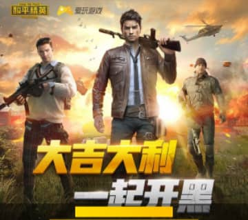 "Promotion page for Tencent's ""Peacekeeper Elite."" (Image credit: TechNode)"