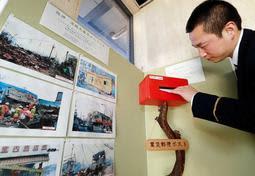震災時の写真とともに設置された「震災郵便ポスト」=神戸市長田区北町3、長田消防署(撮影・斎藤雅志)