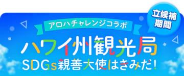 SKE48、NMB48、STU48、メンバーがハワイ州観光局の親善大使になる!? 3アプリ連動イベント開催