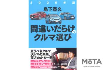 「2020年版 間違いだらけのクルマ選び」島下泰久 草思社