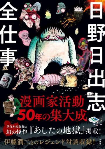 漫画家活動50年の集大成となるファン必携の書「日野日出志全仕事」の表紙(提供)