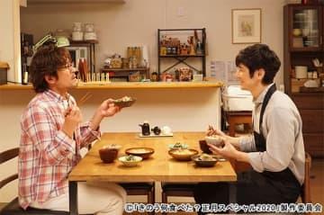 「きのう何食べた?」正月SPに山本耕史&磯村勇斗らレギュラーキャスト総出演!