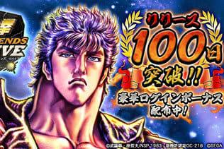 『北斗の拳 LEGENDS ReVIVE』リリースから100日を突破!ユーザー全員に「天星石」など豪華ログインボーナスをプレゼント