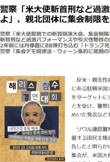 「米大使斬首」パフォーマンスを伝える朝鮮日報(12月12日付)