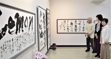 自作の句や詩などを書いた作品が並ぶ「尚真書展」=徳島市のあわぎんホール