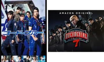 Amazonが「Amazon Prime Video 2019 年間ランキング」を発表した(c)2018「劇場版コード・ブルー -ドクターヘリ緊急救命-」製作委員会(c)2019 YD Creation