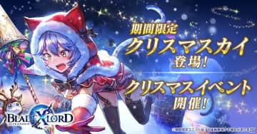 「ブレイドエクスロード」猫耳サンタ衣装のカイが新ユニットとして12月14日に参戦!シナリオイベントも実施