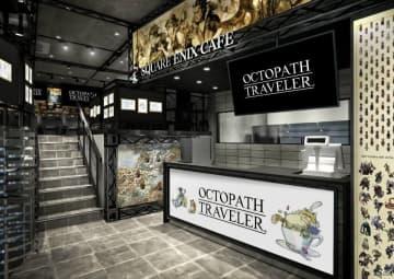 12月14日よりSQUARE ENIX CAFEにて「OCTOPATH TRAVELER」コラボ第2弾が開始!