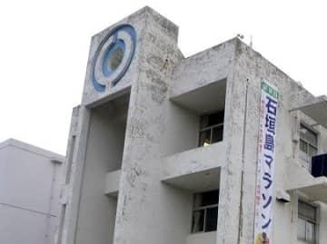 石垣市役所(資料写真)