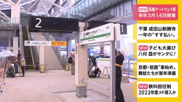 JR高輪ゲートウェイ駅 2020年3月14日開業