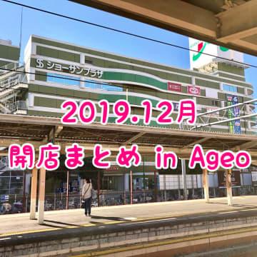 上尾市|2019年12月開店(ニューオープン)のお店&バイト情報まとめ!