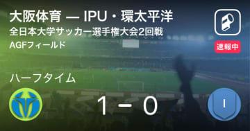 【速報中】大阪体育vsIPU・環太平洋は、大阪体育が1点リードで前半を折り返す