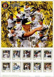 「阪神タイガース」を題材にした10枚一組のフレーム切手
