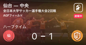 【速報中】仙台vs中央は、中央が1点リードで前半を折り返す