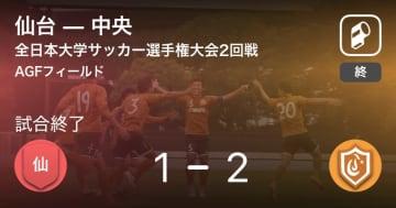 【全日本大学サッカー選手権大会2回戦】中央が攻防の末、仙台から逃げ切る