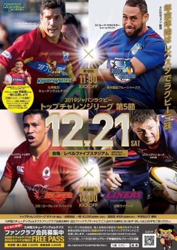 ラグビー日本代表トゥポウとトンプソンが21日福岡でトークショー