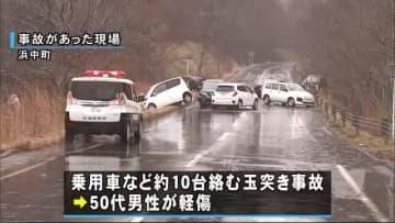 スリップ事故相次ぐ バスの乗客9人けが 約10台玉突き事故 出動の消防車2台も 北海道
