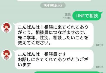生徒「LINE」相談812件 今夏窓口 最多は「友人関係」 茨城県教委、1月も開設