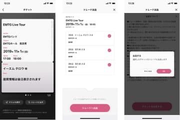 """""""行けなくなった""""チケットをアプリからトレード出品"""