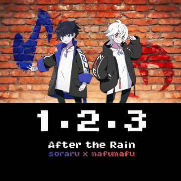 動画総再生回数12億超コンビ!After the Rain(そらる×まふまふ)ポケモンOP曲「1・2・3」配信リリーススタート!