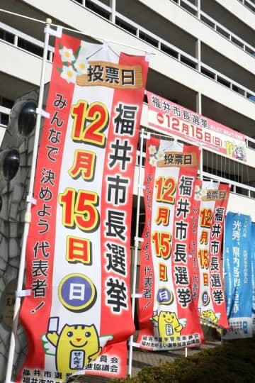 福井市長選挙の投票日を知らせるのぼり旗=福井県福井市の福井市役所