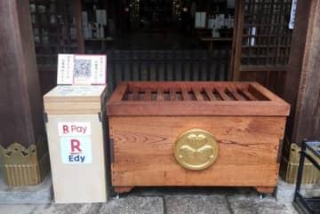 愛宕神社のキャッシュレス賽銭(楽天Edy提供)