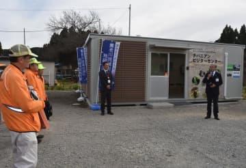 仮設ガイダンス施設のチバニアンビジターセンターが開館した=15日午前、市原市田淵