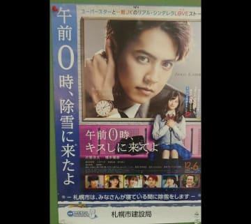 雪国民ならキスより嬉しい? 札幌市の謎コラボ「午前0時、除雪に来たよ」ポスターに注目