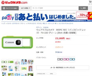 キヤノンのカラビナ型カメラが12月20日に販売を開始
