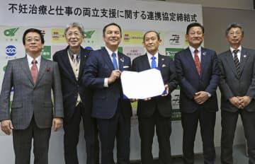 不妊治療と仕事の両立支援に向け、連携協定を締結した鈴木英敬三重県知事(左から3人目)と関係機関の代表者=16日、県庁
