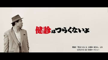 健診はつらくないよ 「寅さん」が福岡で映像広告