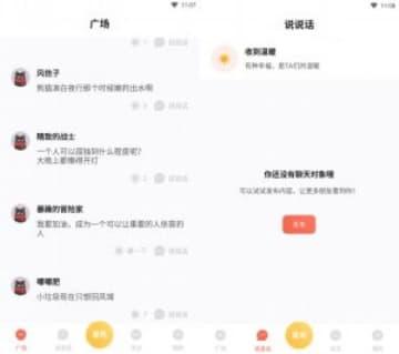 "Screenshot of the ""plaza"" feature on Dengyu Jiaoyou. (Image credit: TechNode)"