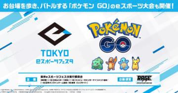東京都主催のeスポーツイベント、「ポケモン GO」や「太鼓の達人」が競技に