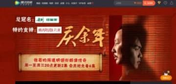 """Screenshot of the promotion page for costume drama """"Qingyunian"""" on Tencent Video's official site. (Image credit: TechNode)"""