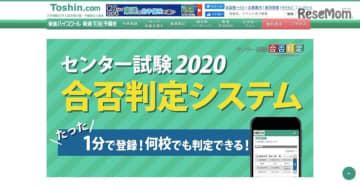 東進「センター試験2020合否判定システム」