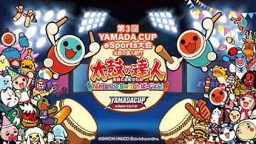 「太鼓の達人」のNo.1を決める、第3回YAMADA Cup eSports大会