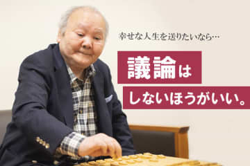 元プロ棋士・ひふみんに聞いた「感情のコントロール術」