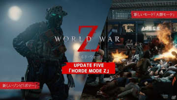 PS4「WORLD WAR Z」大型アップデートで大群モードや新たなゾンビ・ボマーが追加!